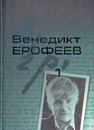 Венедикт Ерофеев - Бесполезное ископаемое (обложка)