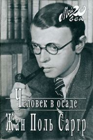 Жан-Поль Сартр - Человек в осаде