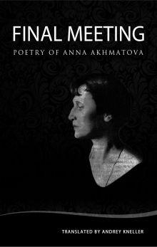 """Анна Ахматова """"Избранные стихотворения"""" (обложка)"""