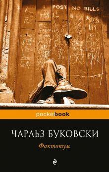 "Обложка ""Фактотума"" Буковски"
