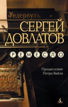 Сергей Довлатов - Ремесло (обложка книги)