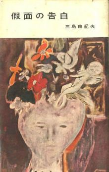 confessions of a mask is yukio mishimas second novel, published in 1949