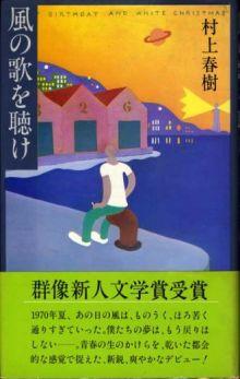 Харуки Мураками - Слушай песню ветра