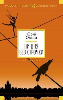 "Юрий Олеша ""Ни дня без строчки"" (обложка)"