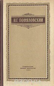 """Николай Помяловский """"Молотов"""""""