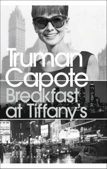 Трумен Капоте - Завтрак у Тиффани