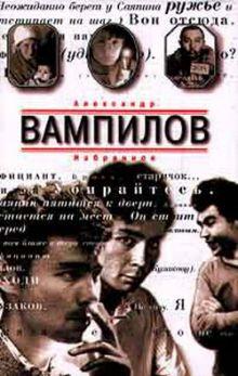 """Александр Вампилов """"Из записных книжек"""""""