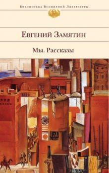 """Евгений Замятин """"Рассказы"""" (обложка)"""