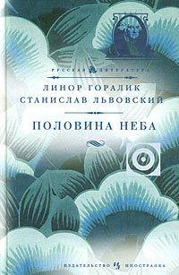Линор Горалик, Станислав Львовский - Половина неба