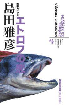 Масахико Симада - Любовь на Итурупе