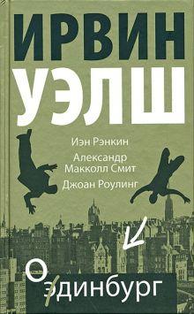 Александер Макколл-Смит, Иэн Рэнкин, Ирвин Уэлш - Одинбург