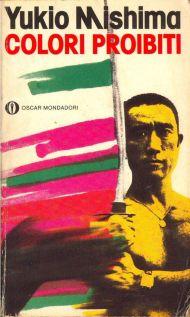 """Обложка книги """"Запретные удовольствия"""" Юкио Мисимы"""