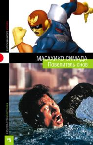 Масахико Симада - Повелитель снов
