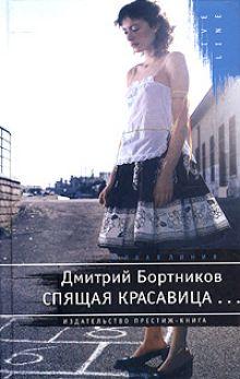 Дмитрий Бортников - Спящая красавица