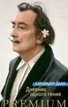 """Сальвадор Дали """"Дневник одного гения"""" (обложка)"""