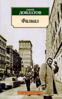 Сергей Довлатов - Филиал (обложка)