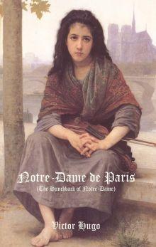 Виктор Гюго «Собор Парижской Богоматери» (обложка)