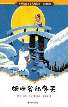 """Туве Янссон """"Волшебная зима"""" (обложка книги)"""