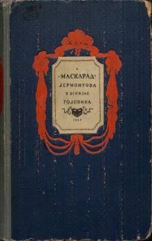 Михаил Лермонтов «Маскарад» (обложка)