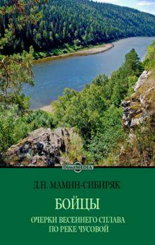 Дмитрий Мамин-Сибиряк «Бойцы»