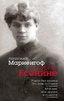 Анатолий Мариенгоф о Сергее Есенине (обложка книги)