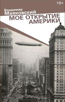 Владимир Маяковский «Моё открытие Америки» (обложка)