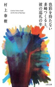 Харуки Мураками «Бесцветный Цкуру Тадзаки и годы его странствий» (обложка)