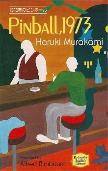 Харуки Мураками - Пинбол 1973