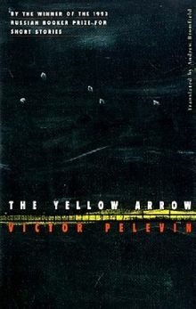 """Виктор Пелевин """"Жёлтая стрела"""" (обложка)"""
