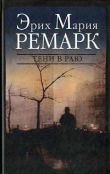 Эрих Мария Ремарк - Тени в раю