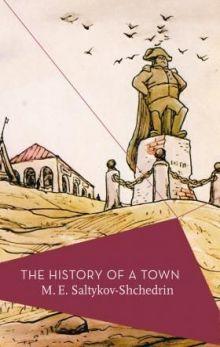 Михаил Салтыков-Щедрин «История одного города» (обложка)