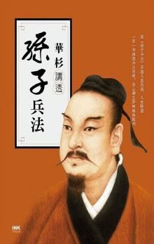 Сунь-цзы «Искусство войны» (обложка)