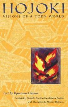 Камо-но Тёмэй «Записки из кельи» (обложка)
