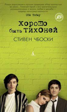 Обложка романа «Хорошо быть тихоней» Стивена Чбоски