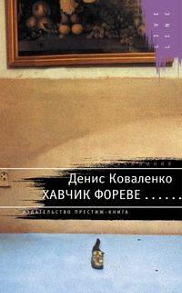Денис Коваленко - Хавчик Фореве...