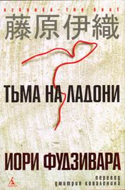 Иори Фудзивара - Тьма на ладони